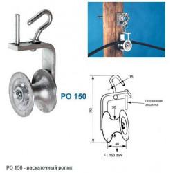 Раскаточный ролик PO 150