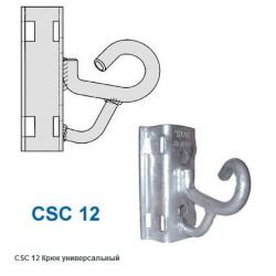 Крюк универсальный CSC 12