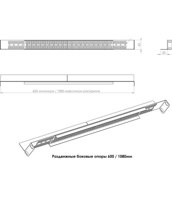 Комплект регулируемых боковых опор 400-600 мм